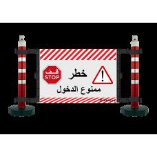 Uyarı Dubaları Bariyerleri (Baskılı) UT 2442